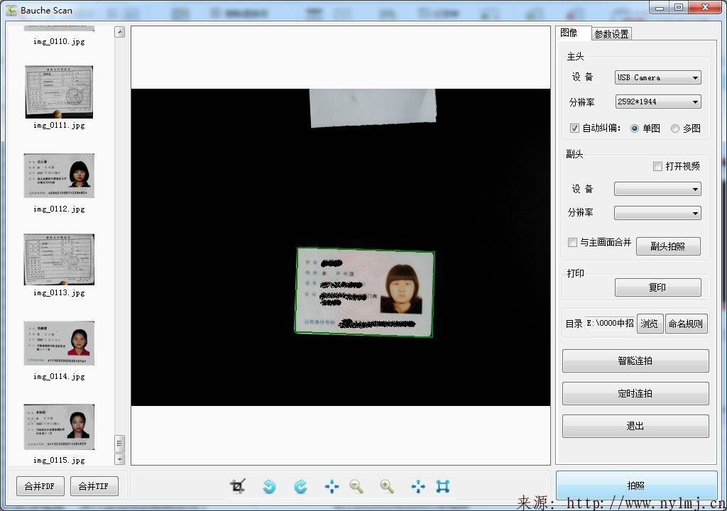 点易拍软件Bauche Scan