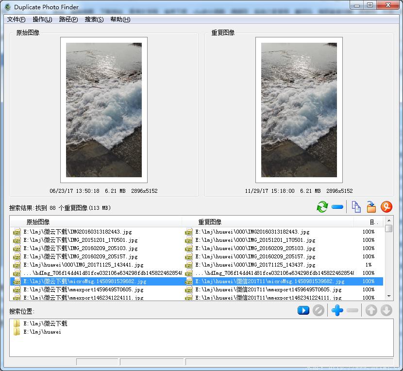 图片相似度对比软件 Duplicate PhotoFinder