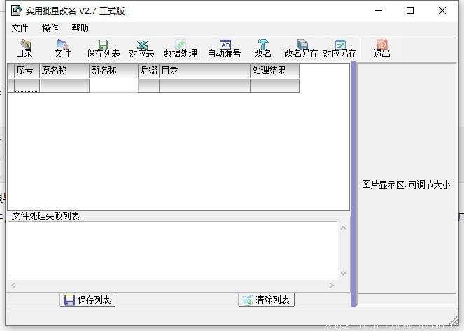 根据EXCEL表替换文件名-实用批量改名fileRename