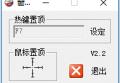 一个简单的置顶软件 top.exe