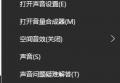 Win10插两(多)耳机(音箱)分别输出不同的声音